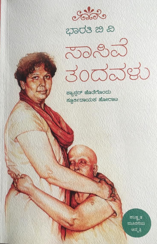 Bharathi_cancer Narrative_kannada